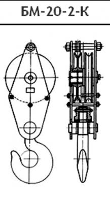 Отводной блок БМ-20 с крюком